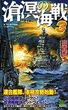 滄溟の海戦 3