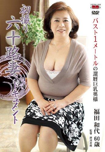 初撮り六十路妻ドキュメント  JRZD-279 [DVD]