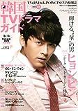 韓国TVドラマガイド(34) (双葉社スーパームック)