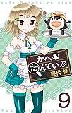 かへたんていぶ 9巻 (デジタル版ガンガンコミックスONLINE)