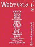 Webデザインノート—Making magazine of web design (no.05(2008)) (SEIBUNDO mook) [ムック] / 誠文堂新光社 (刊)