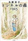 トンネルの森 1945<トンネルの森 1945>