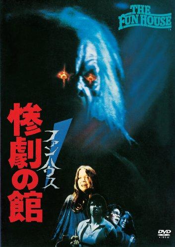 ファンハウス 惨劇の館 [DVD]