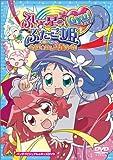 ふしぎ星の☆ふたご姫 Gyu!のアニメ画像