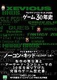 TVドラマ「ノーコン・キッド」から見るゲーム30年史 (一般書)