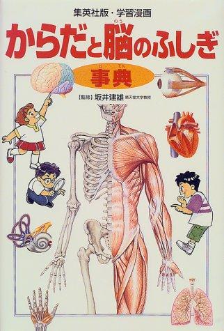 Karada Manga