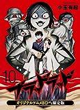 ブラッドラッド (10) オリジナルアニメBD付き限定版 (カドカワコミックス・エース)