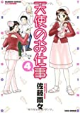 天使のお仕事 4 (バンブー・コミックス)