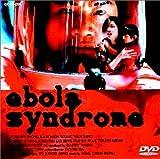 エボラシンドローム~悪魔の殺人ウイルス~ [DVD]