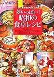 夢いっぱい!昭和の食卓レシピ―「主婦の友」昭和30、40年代の料理記事が日本の食卓を豊かにした! すべて作れる