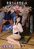 華麗なる変態家族 浅井家の人々 浅井舞香 AVS [DVD]