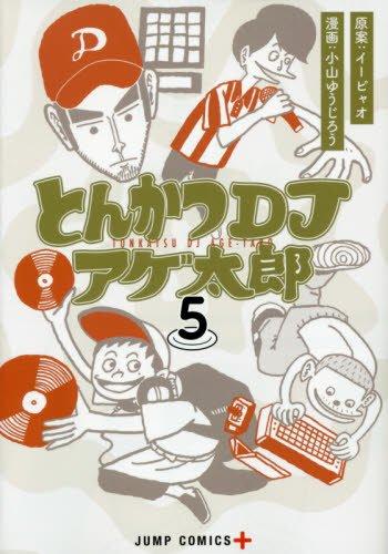 とんかつDJアゲ太郎 5 (ジャンプコミックス)