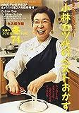 まだまだ見たい! 小林カツ代のベストおかず(仮) (NHKテキストきょうの料理 2015 年 02 月号 増刊 [雑誌])