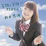 新田恵海「笑顔と笑顔で始まるよ!」