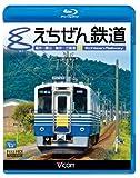 えちぜん鉄道(Blu-ray Disc)