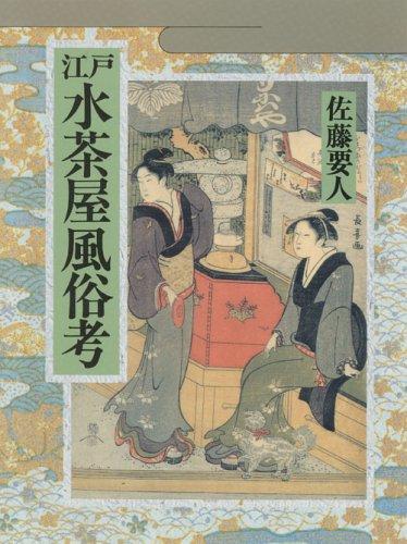 江戸水茶屋風俗考