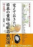 覚えておきたい日本の童謡・唱歌 名曲50選—歌い継がれる美しく懐かしい心の旋律 (楽書ブックス)