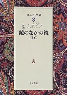 エンデ全集〈8〉鏡のなかの鏡