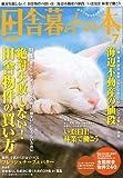 田舎暮らしの本 2009年 07月号 [雑誌]
