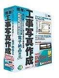 簡単! 工事写真作成Ver.3 DVD作成+建築土木フォーム集
