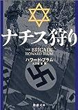 ナチス狩り (新潮文庫)