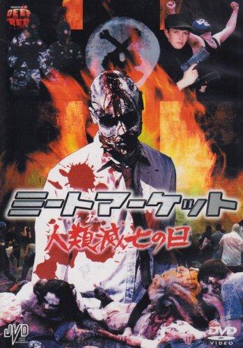 ミートマーケット 人類滅亡の日 [DVD]