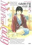 My Pure Lady 5 (アクションコミックス)