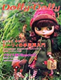 Dolly Dolly〈Vol.11〉 (お人形MOOK)
