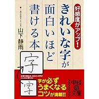 Amazon.co.jp: きれいな字が面白いほど書ける本 (中経の文庫) 電子書籍: 山下静雨: Kindleストア