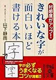 きれいな字が面白いほど書ける本 (中経の文庫)