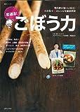ごぼう力 (主婦と生活生活シリーズ)