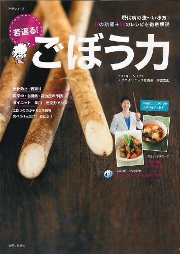 ごぼう力―現代病の強~い味方!17の効能+50のレシピを徹底 (主婦と生活生活シリーズ)