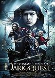 ダーク・クエスト 漆黒の騎士団[DVD]