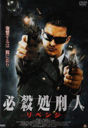 必殺処刑人 リベンジ [DVD]