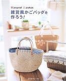 雑貨風かごバッグを作ろう!―Natural basket (Heart warming life series―かんたんシリーズ)