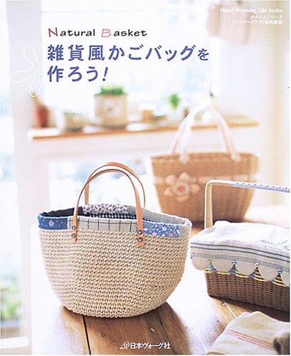 雑貨風かごバッグを作ろう!―Natural basket