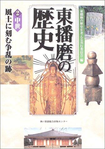 東播磨の歴史