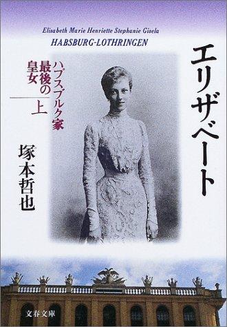 エリザベート〈上〉―ハプスブルク家最後の皇女
