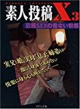 素人投稿X〈3〉近親SEXの危ない快感 (マドンナメイト文庫)