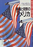 鎮魂と祝祭のアメリカ―歴史の記憶と愛国主義
