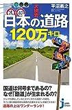 大研究 日本の道路120万キロ / 平沼 義之 のシリーズ情報を見る