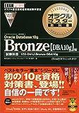 オラクルマスター教科書 Bronze Oracle Database 10g(DBA10g)編