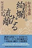 松本清張小説セレクション (25)