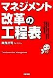 「マネジメント改革の工程表」岸良 裕司