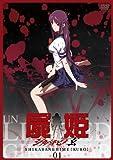 屍姫 玄 第一巻  [DVD]