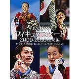 写真で魅せるフィギュアスケート2009ー2010総集編―オリンピック・世界選手権・GPシリーズ・全日本・ジ (日本文化出版ムック)