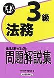 銀行業務検定試験法務3級問題解説集〈2010年10月受験用〉