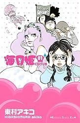 海月姫(1): 1 (講談社コミックスキス)