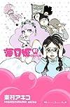 海月姫(1) (講談社コミックスキス)