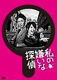 私の嫌いな探偵 DVD-BOX[DVD]